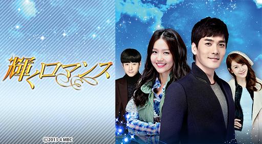 韓国ドラマ「輝くロマンス」