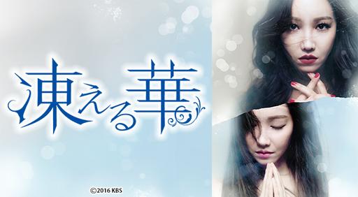 韓国ドラマ「凍える華」
