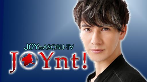 JOYnt! JOYのASOBU-TV(再)▽上毛かるたGO!