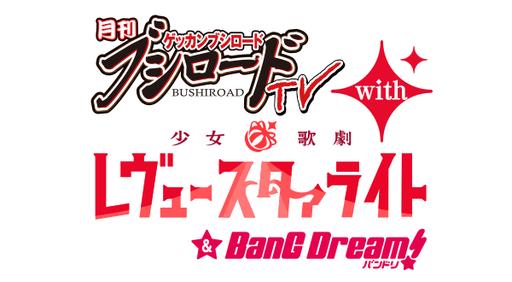 月刊ブシロードTV with スタァライト&BanG Dream!